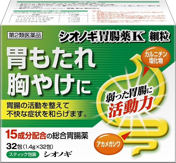 シオノギ胃腸薬K 細粒 薬局で購入できるくすりを探す シオノギヘルスケア